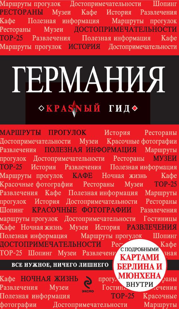 Шикарная заставка для романа 11/53/33/11533316.bin.dir/11533316.cover.jpg обложка