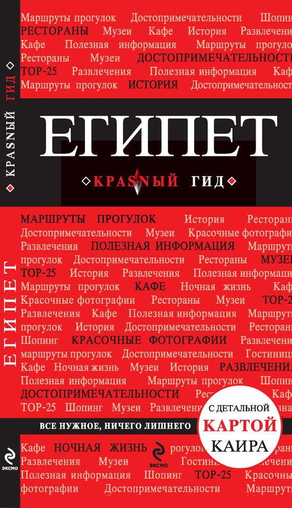 Алена Александрова Египет. Путеводитель ISBN: 978-5-699-62700-4 александрова алена египет