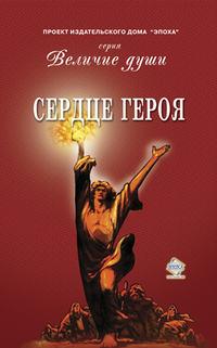 авторов, Коллектив  - Сердце Героя (сборник)