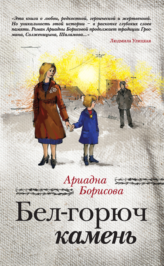 Ариадна Борисова Бел-горюч камень горюч камень