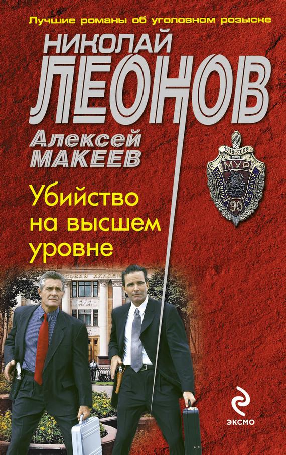 Обложка книги Убийство на высшем уровне, автор Леонов, Николай