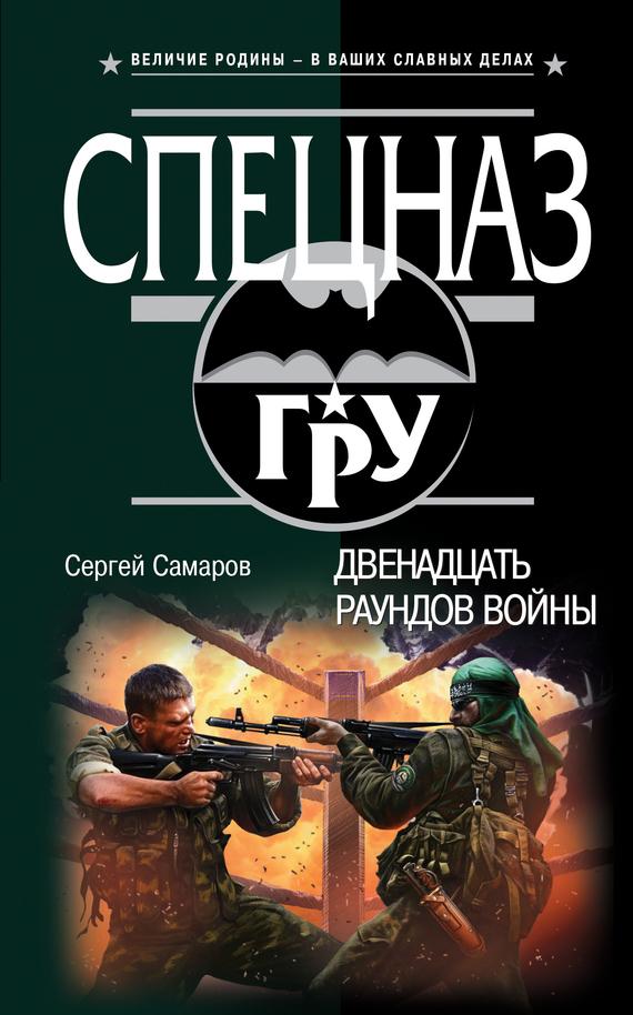 Подробнее о Сергей Самаров Двенадцать раундов войны степанов в бьют часы двенадцать раз