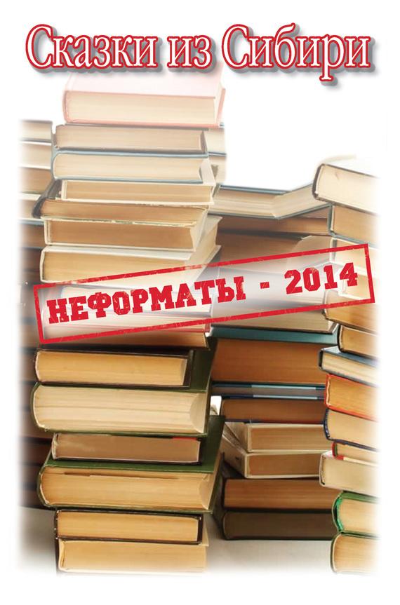Альфира Ткаченко, Валерий Лохов - Сказки из Сибири (сборник)