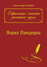 Ольбик, Александр  - Ящик Пандоры