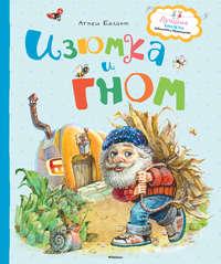 Балинт, Агнеш  - Изюмка и Гном (сборник)