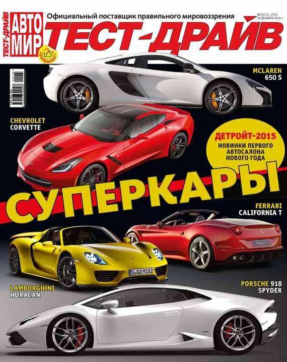 ИД «Бурда» Журнал «Тест-Драйв» №01/2015 ид бурда журнал тест драйв 16 17 2015