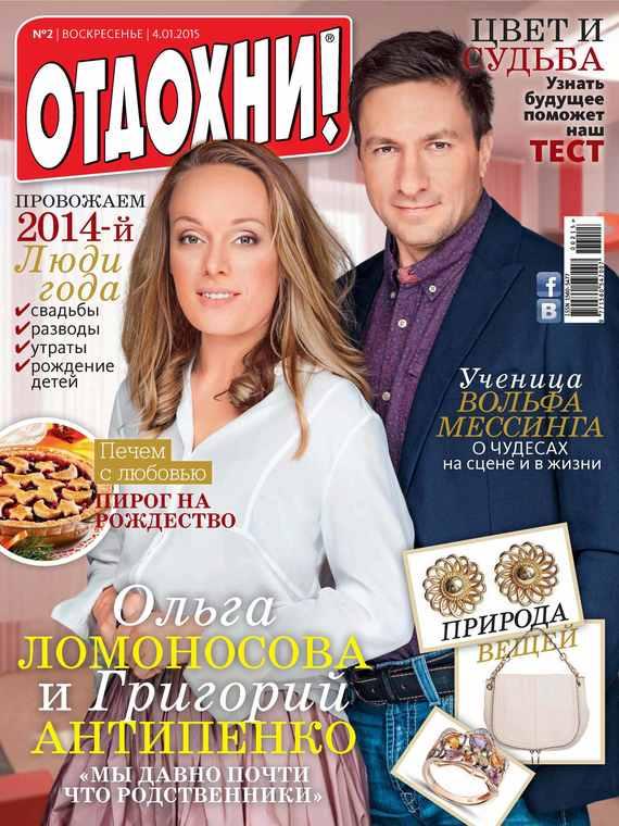 ИД «Бурда» Журнал «Отдохни!» №02/2015 ид бурда журнал отдохни 39 2015