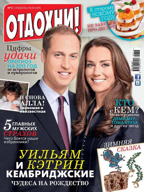 ИД «Бурда» Журнал «Отдохни!» №03/2015 ид бурда журнал отдохни 22 2015