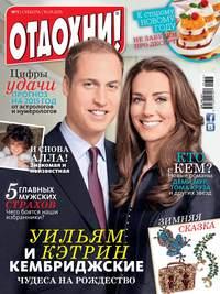 «Бурда», ИД  - Журнал «Отдохни!» №03/2015