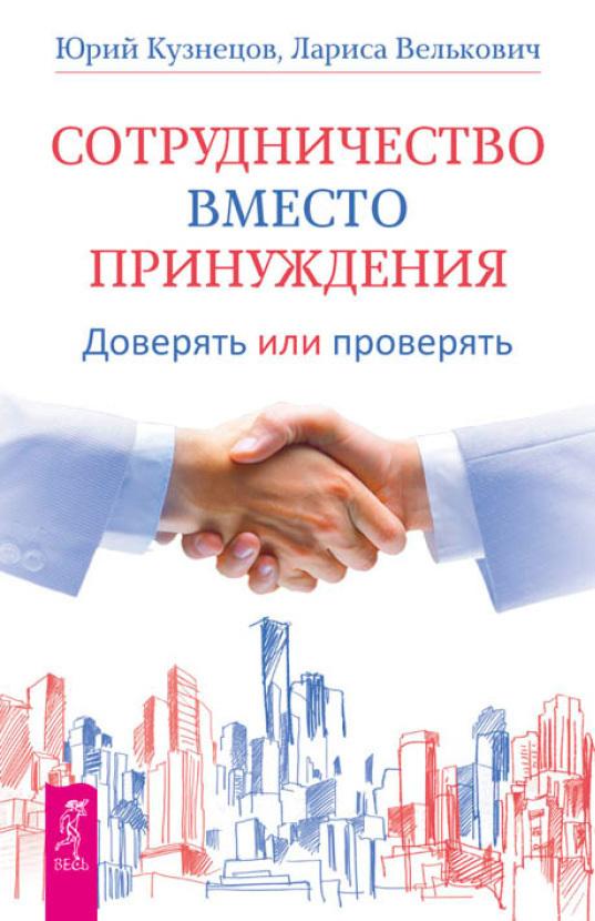 Юрий Кузнецов Сотрудничество вместо принуждения. Доверять или проверять принуждение к любв��