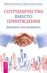Кузнецов, Юрий  - Сотрудничество вместо принуждения. Доверять или проверять