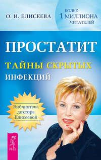 Елисеева, Ольга  - Простатит. Тайны скрытых инфекций