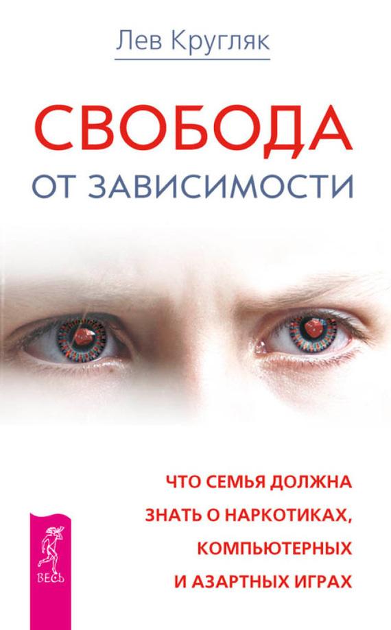 Лев Кругляк бесплатно