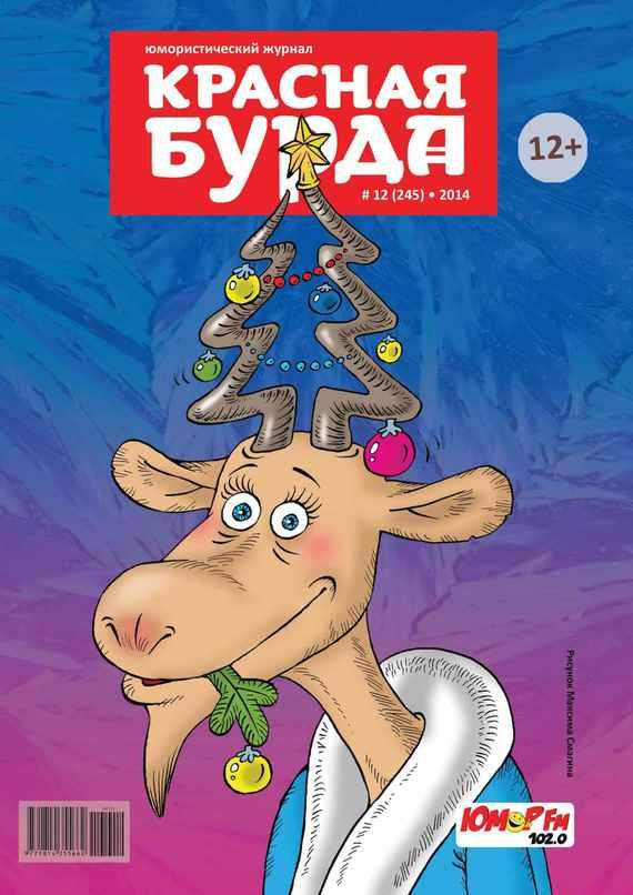 Отсутствует Красная бурда. Юмористический журнал №12 (245) 2014