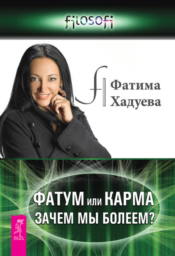 Фатима Хадуева - Фатум или Карма. Зачем мы болеем?