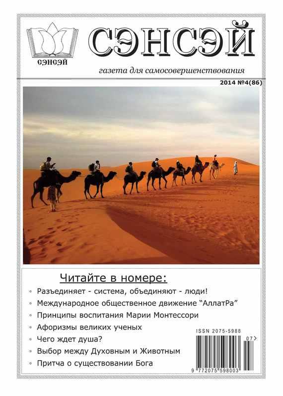 Отсутствует Сэнсэй. Газета для самосовершенствования. №04 (86) 2014 цены