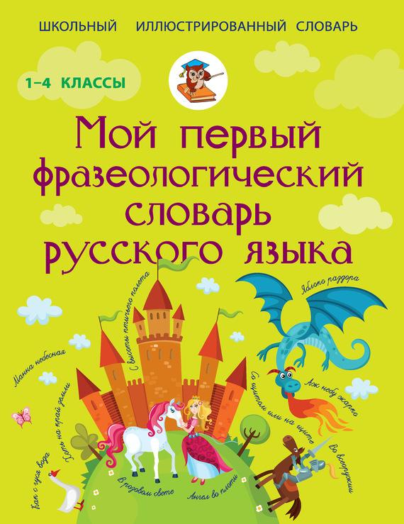 А. С. Фокина Мой первый фразеологический словарь русского языка