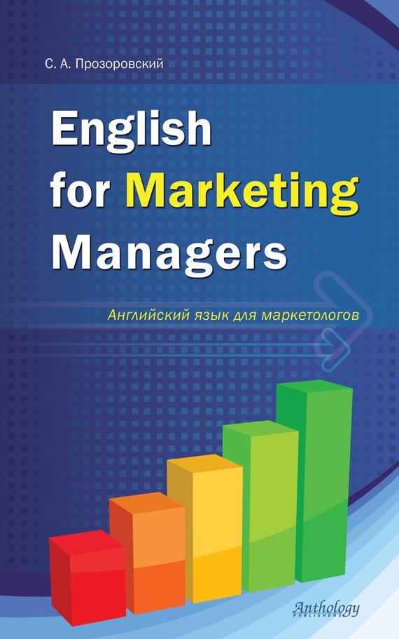 C. А. Прозоровский English for Marketing Managers = Английский язык для маркетологов sandals general managers