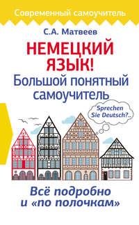 - Быстрый немецкий. Универсальный учебник для изучающих немецкий язык. Новый подход