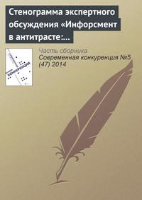 авторов, Коллектив  - Стенограмма экспертного обсуждения «Инфорсмент в антитрасте: тенденции и перспективы»