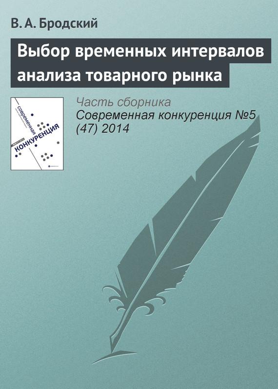 Обложка книги Выбор временных интервалов анализа товарного рынка, автор Бродский, В. А.