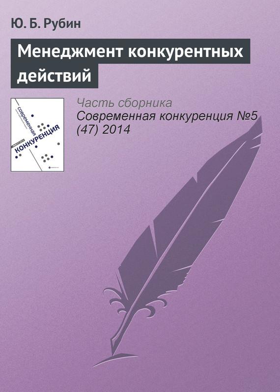 Ю. Б. Рубин Менеджмент конкурентных действий