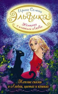 - Женщина с Планеты Любви. Теплые сказки о любви, цветах и кошках