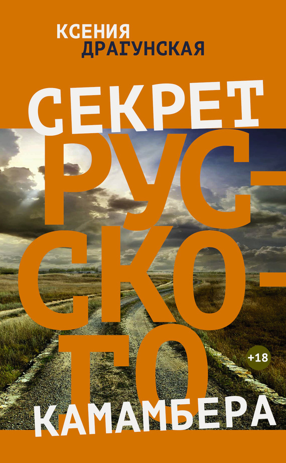 Обложка книги Секрет русского камамбера, автор Драгунская, Ксения