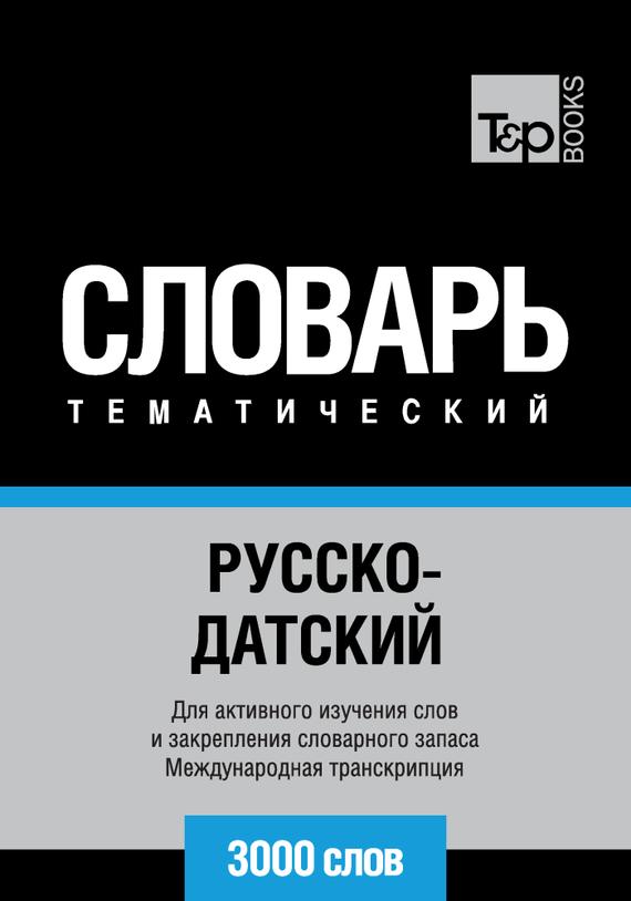 Русско-датский тематический словарь. 3000 слов. Международная транскрипция