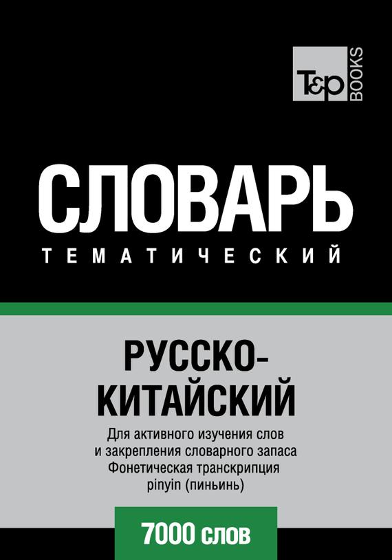 Русско-китайский тематический словарь. 7000 слов. Фонетическая транскрипция pinyin (пиньинь)