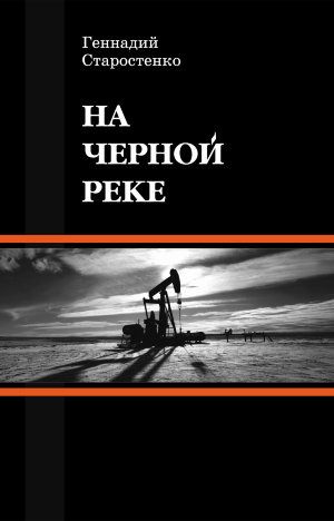 На Черной реке
