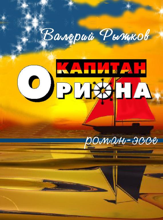 Валерий Рыжков Капитан Ориона кто мы о земле земном отечестве и государстве