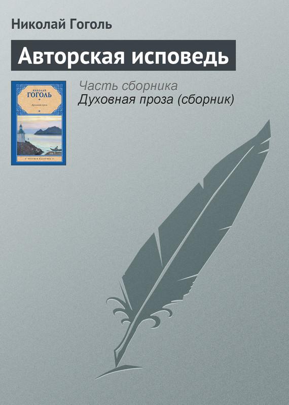 Обложка книги Авторская исповедь, автор Гоголь, Николай