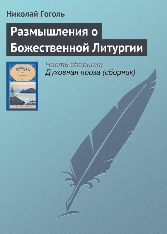 Обложка книги Размышления о Божественной Литургии, автор Гоголь, Николай