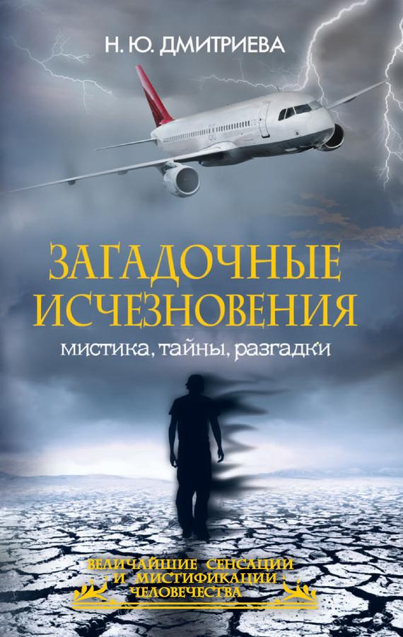 Н. Ю. Дмитриева бесплатно