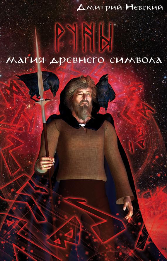 Дмитрий Невский Руны. Магия древнего символа дмитрий невский таро манара магия любви