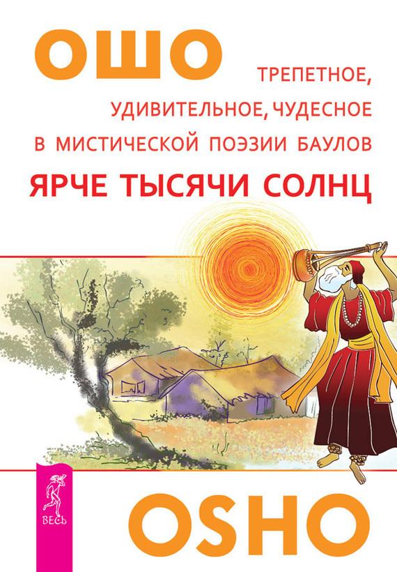 Ярче тысячи солнц. Трепетное, удивительное, чудесное в мистической поэзии баулов случается романтически и возвышенно