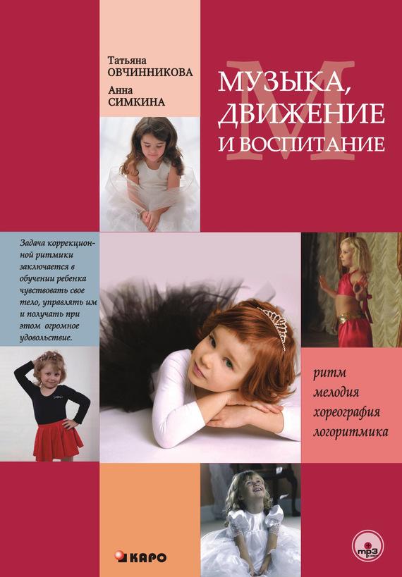 Т. С. Овчинникова Музыка, движение и воспитание потанцуем самая приятная танцевальная аэробика
