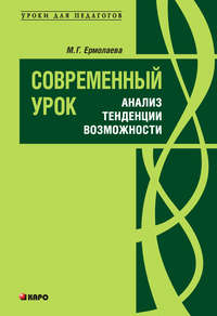 Ермолаева, М. Г.  - Современный урок: анализ, тенденции, возможности. Учебно-методическое пособие