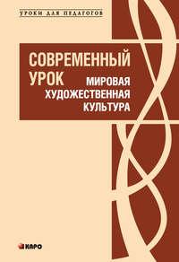 Ванюшкина, Л. М.  - Современный урок. Мировая художественная культура