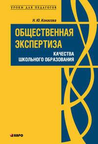 Конасова, Н. Ю.  - Общественная экспертиза качества школьного образования