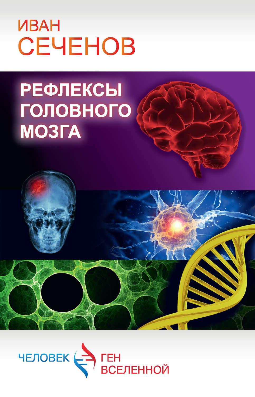 Рефлексы головного мозга сеченов скачать pdf