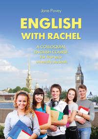 Поуви, Джейн  - English with Rachel. Курс разговорного английского языка