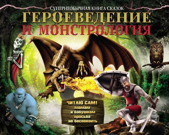 Татьяна Жабская Героеведение и монстрология героеведение и монстрология супернеобычная книга сказок
