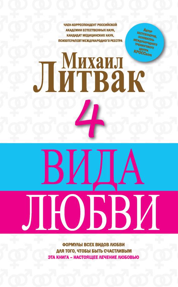 Обложка книги 4 вида любви, автор Литвак, Михаил