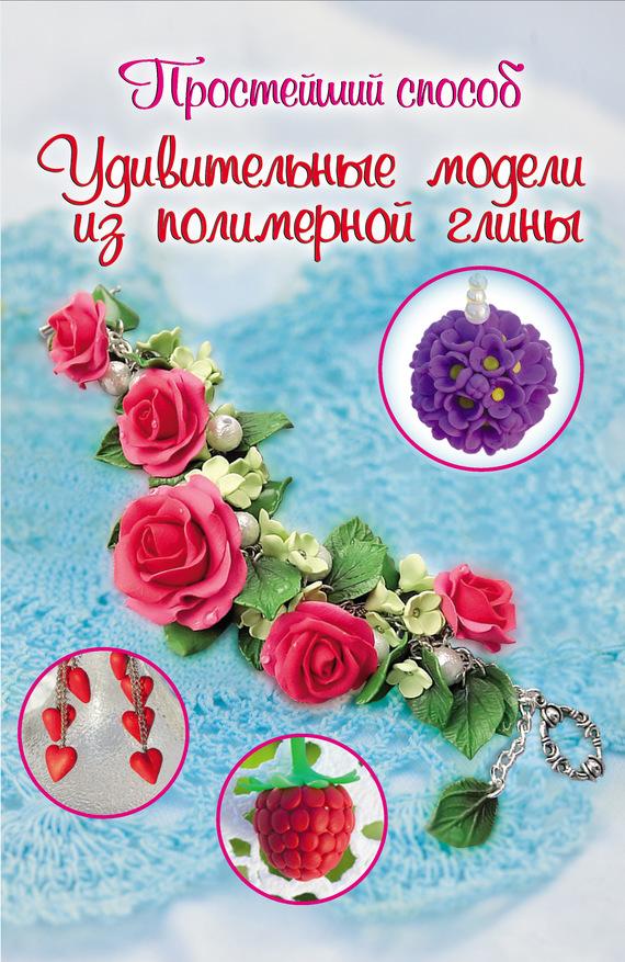 Любовь Чернобаева бесплатно