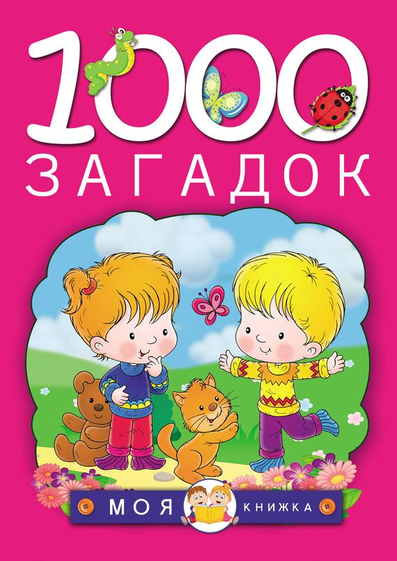 Т. И. Тарабарина 1000 загадок оригинальные идеи для детских праздников