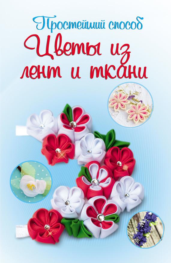 Цветок из лент и ткани