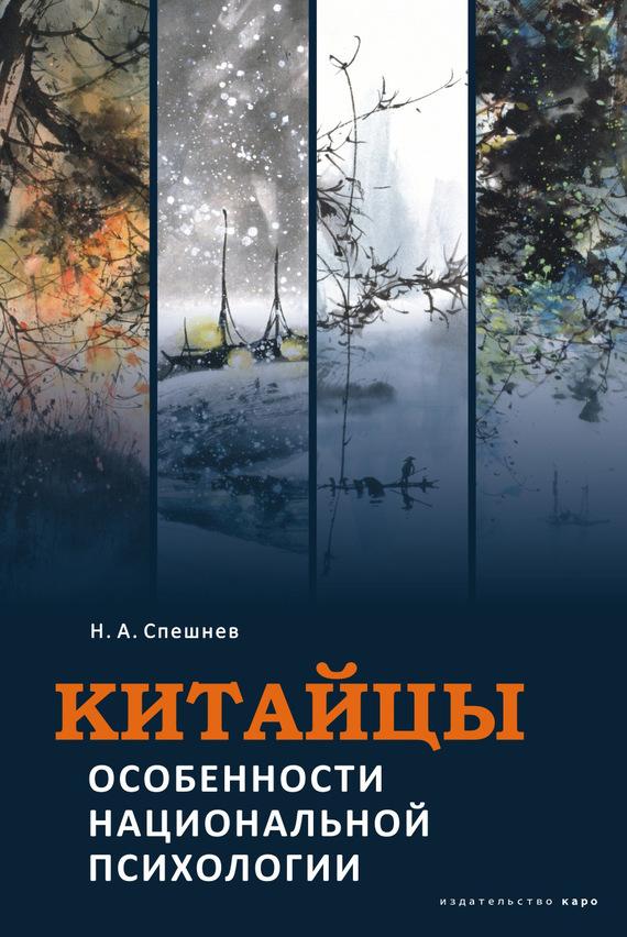 Николай Спешнев - Китайцы. Особенности национальной психологии