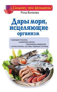 - Дары моря, исцеляющие организм